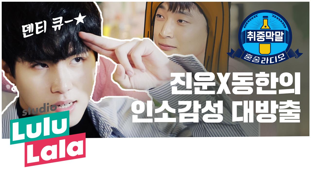 """[취중막말] ep.6 진운X동한 인소작가 데뷔?! """"너 내 노예해라...☆"""""""