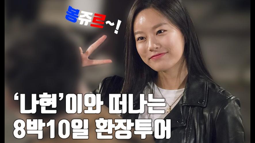 더 패키지 '나현'이와 떠나는 8박~10일! 환장투어😆