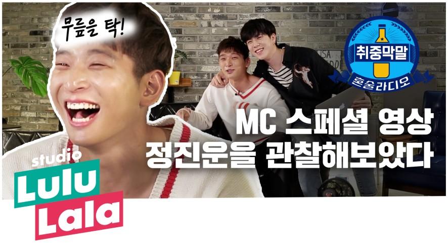 [취중막말] MC스페셜영상. 정진운을 관찰해보았다