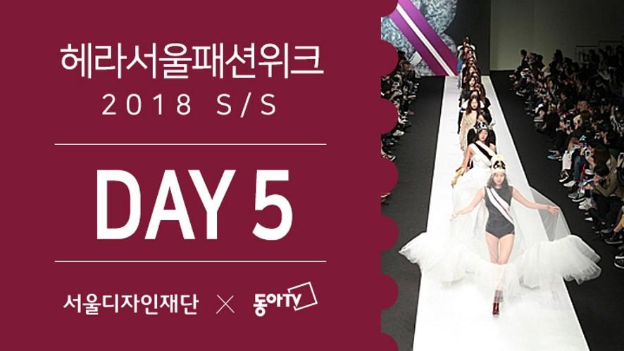 Hera Seoul Fashion Week 18SS LIVE 헤라서울패션위크 DAY 5