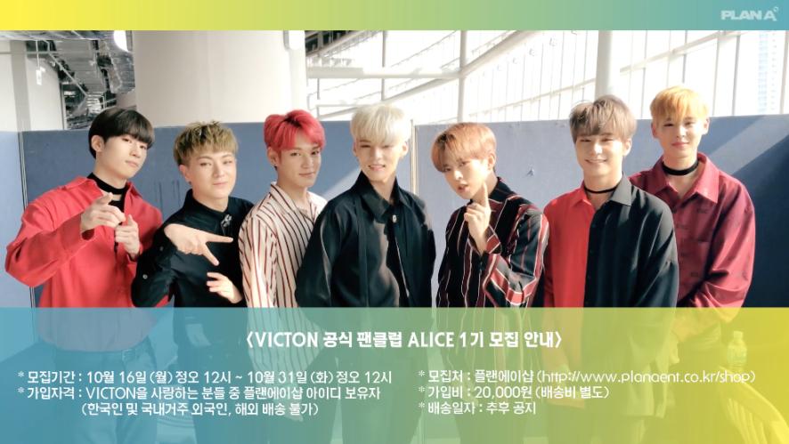 VICTON Official Fan Club [ALICE] 1기 모집 영상