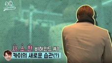 EXO's Lovely and Important V-hind Cut_1