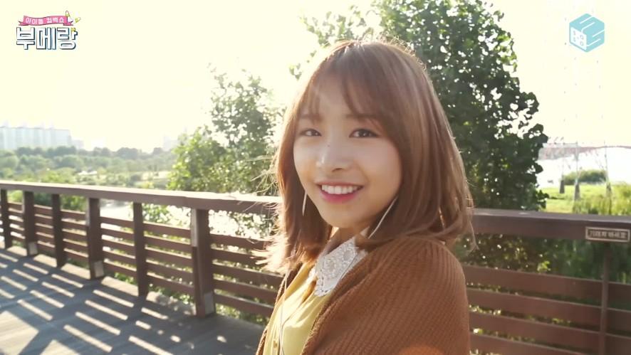 부메랑 [에이프릴 본격 입덕 영상] 노래데이트 with 채원