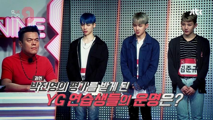 [단독공개] JYP에게 심사를 받게 된 YG 연습생들!? 믹스나인 오디션 현장 최초공개