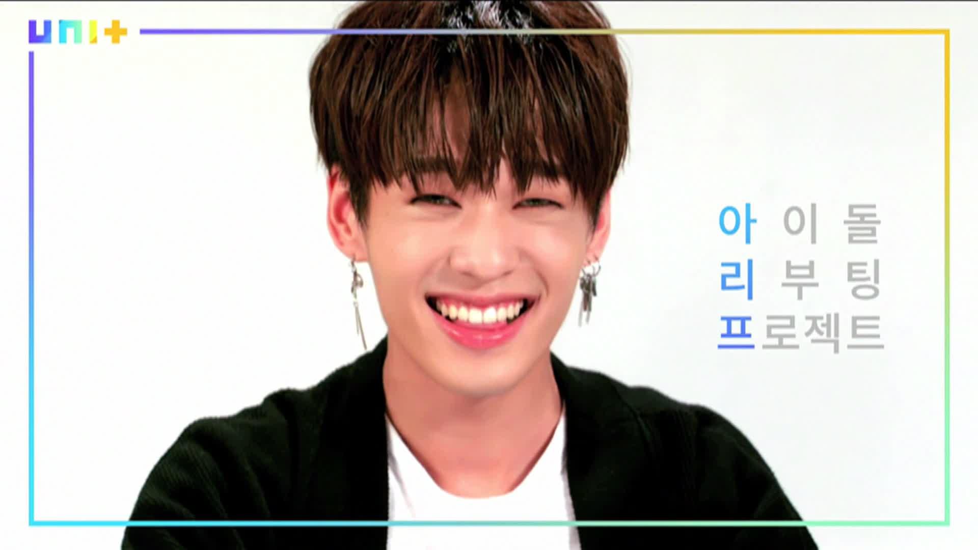 [더 유닛] 슈퍼슬로우 개인별 티저 03 (The Unit - Superslow individual teaser 03)