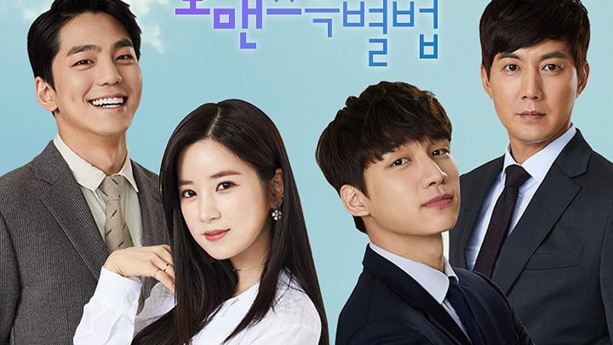 [Full] 웹드라마 [로맨스특별법] 제작발표회