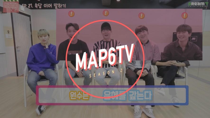 [MAP6TV2] EP021. 속담 이어 말하기
