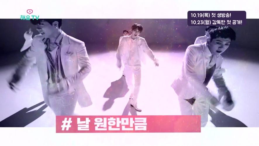 [JBJ] 해요TV 'JBJ의 사생활' 티저 l 10월 19일(목) 첫 생방송! / 23일(월) 감독판 공개!