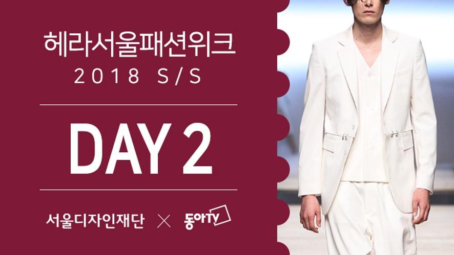 Hera Seoul Fashion Week 18SS LIVE 헤라서울패션위크 DAY 2