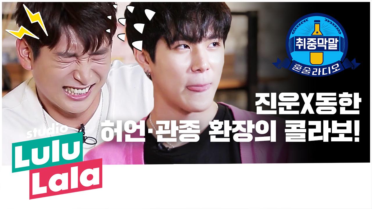 [취중막말] ep.7 진운X동한 허언·관종 환장의 콜라보! (ps. BTS덕후 동한)