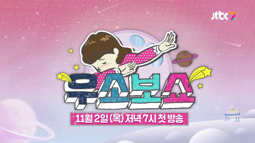 [우주소녀] 우소보쇼_수빈&은서 Teaser
