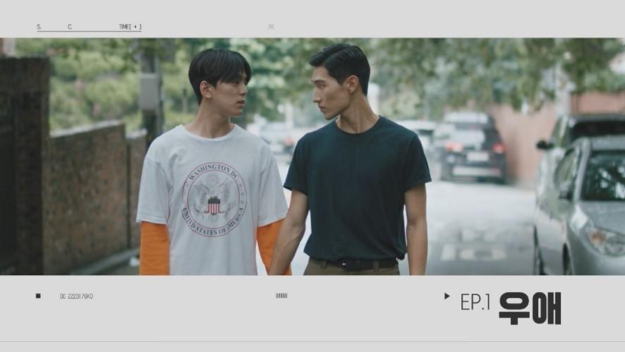 [오형평] - EP 01 우애  (WE ARE PEACEFUL BROTHERS - EP01 Brotherhood)