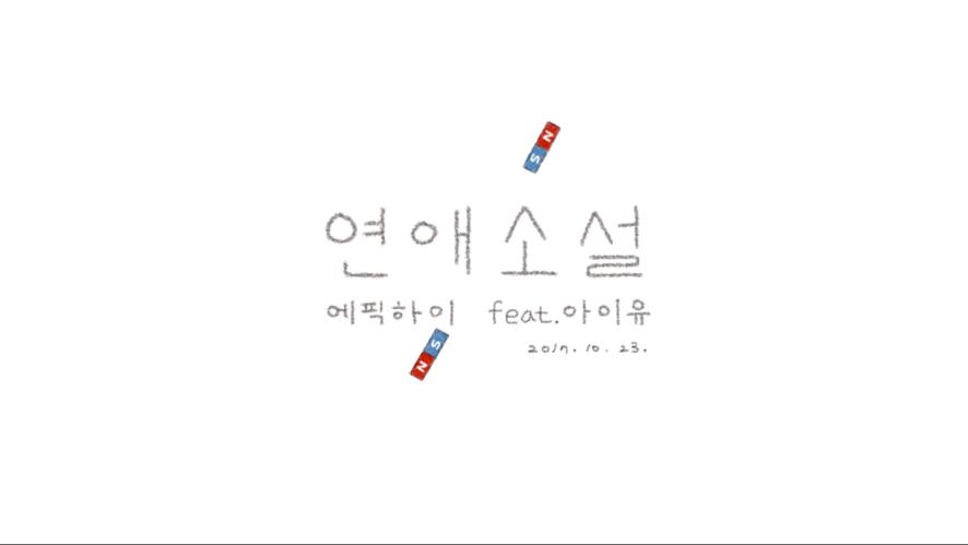 [ART TEASER] '연애소설' feat. 아이유 💔