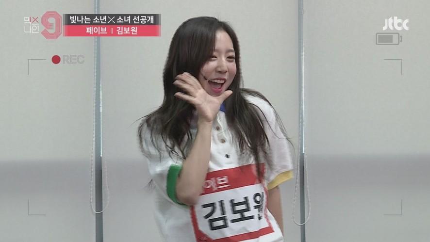 [단독선공개] 김보원 | 페이브 | 30초 사전투표 영상