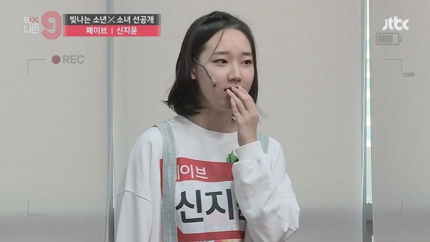 [단독선공개] 신지윤 | 페이브 | 30초 사전투표 영상