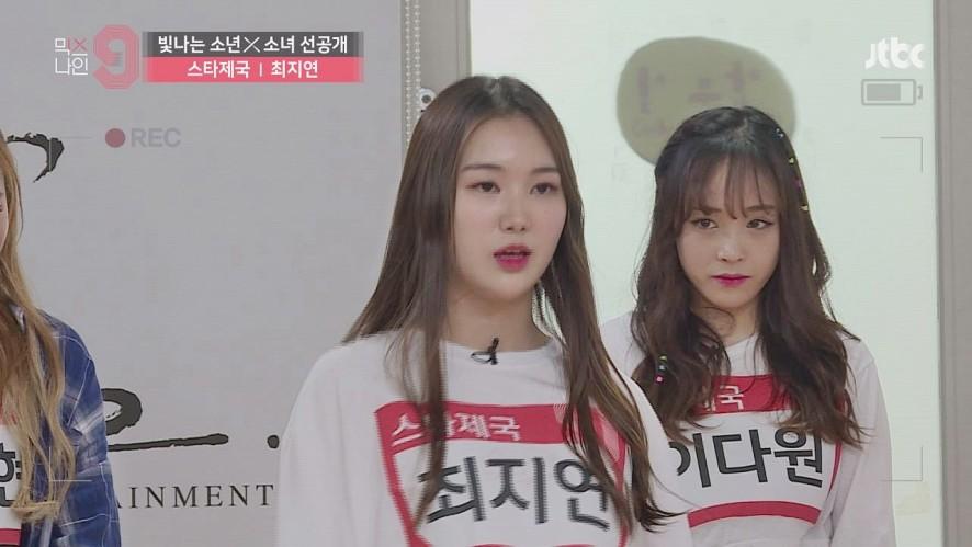 [단독선공개] 최지연 | 스타제국 | 30초 사전투표 영상