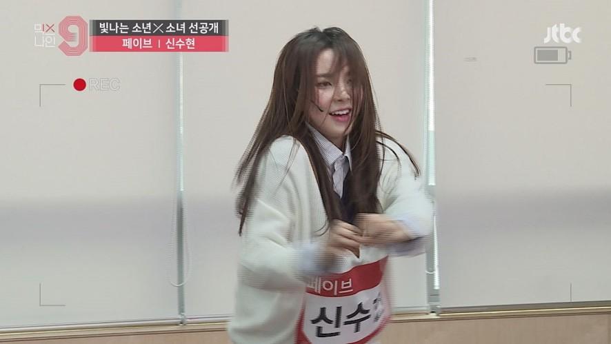 [단독선공개] 신수현 | 페이브 | 30초 사전투표 영상