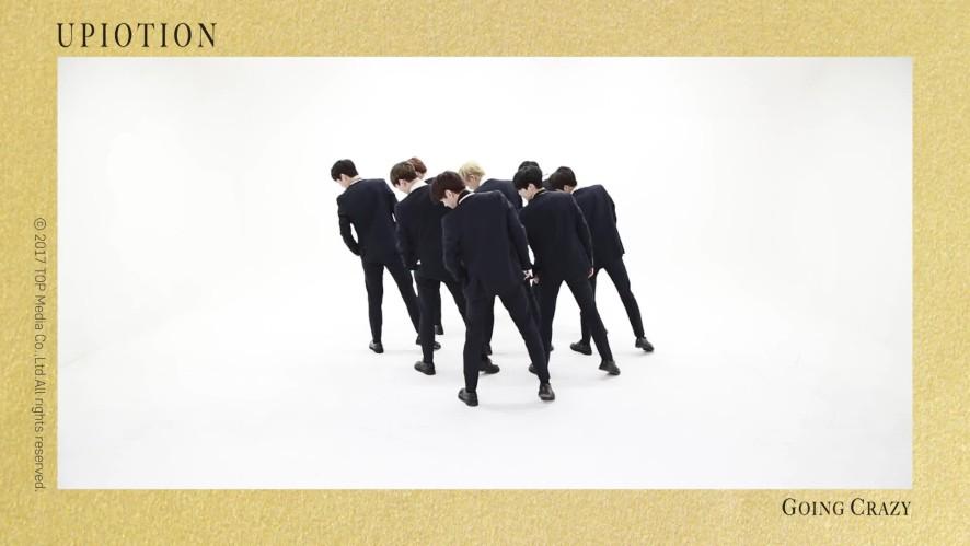 [Dance Practice] UP10TION(업텐션)_미치게 해(GOING CRAZY)