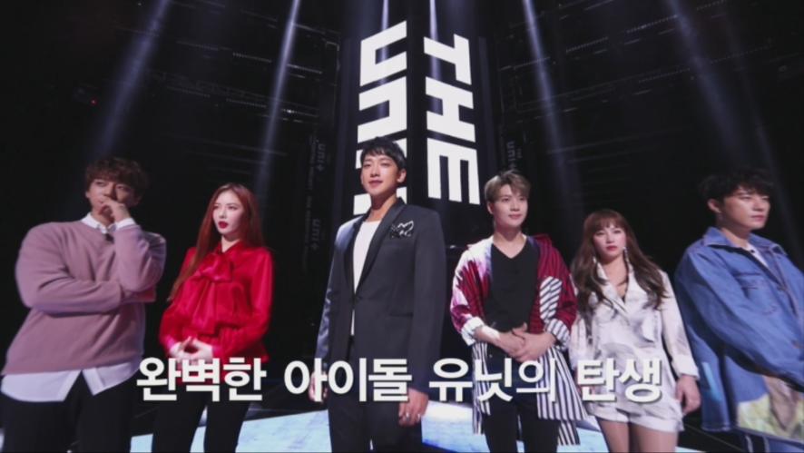 [더 유닛] 하이라이트 미리보기 (The Unit - Highlight: Prologue + Idol + Mentors)