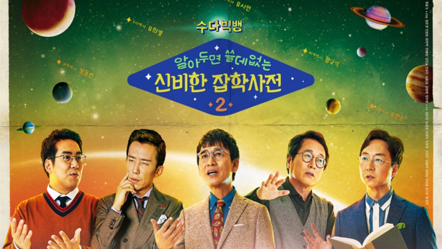 [REPLAY] tvN '알쓸신잡2' 제작발표회 ('Encyclopedia of Useless Facts 2' Production Presentation)