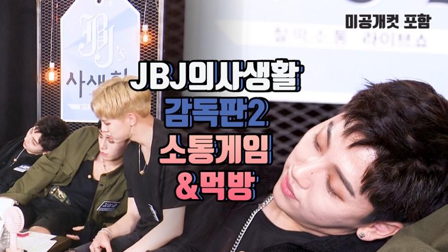 [JBJ] 제비제의 사생활 감독판 2탄 - 소통퀴즈&먹방&미공개영상