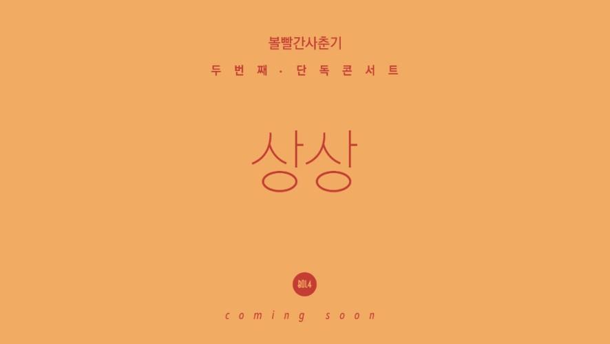 [볼빨간사춘기- 두 번째 단독콘서트 '상상' 티저 영상 공개!]