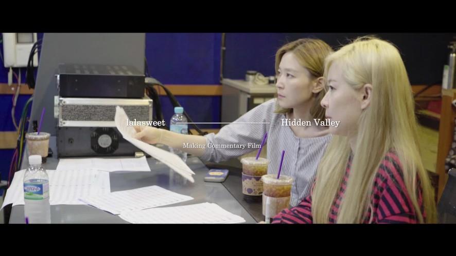 랄라스윗(lalasweet) -'Hidden Valley' Making Commentary Film