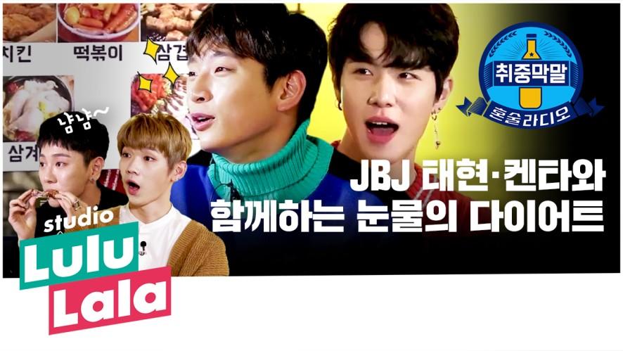 [취중막말] ep.8 JBJ 태현X켄타와 함께하는 눈물의 다이어트