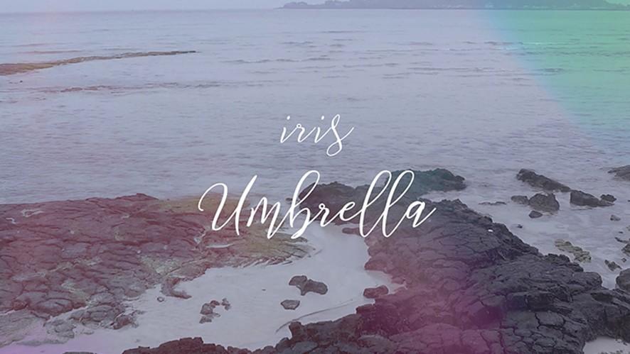 아이리스(Iris) 'Rihanna(리한나) - Umbrella' cover