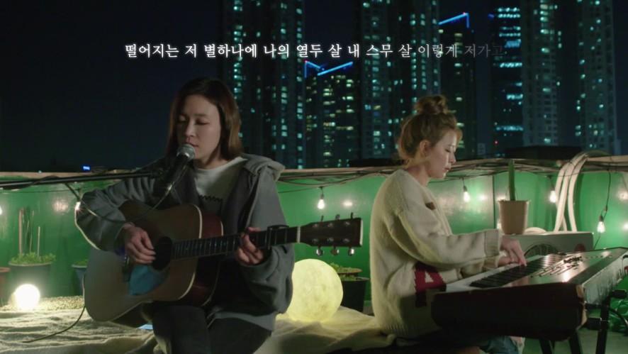랄라스윗(lalasweet) -  '서울의 밤' Live 소편성 어쿠스틱 ver.