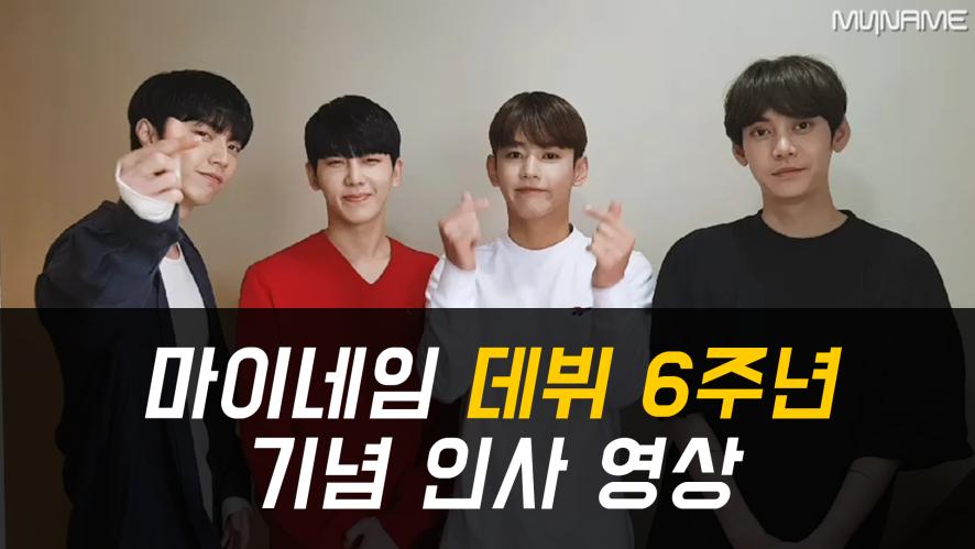 마이네임 데뷔 6주년 기념 인사 영상
