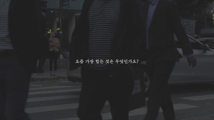 랄라스윗(lalasweet) - '서울의 밤' 캠페인 영상 #2