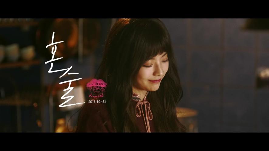 주니엘(JUNIEL)-혼술 M/V Teaser