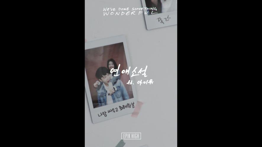 EPIK HIGH feat. 아이유 - '연애소설 (LOVE STORY)' CONCEPT VIDEO