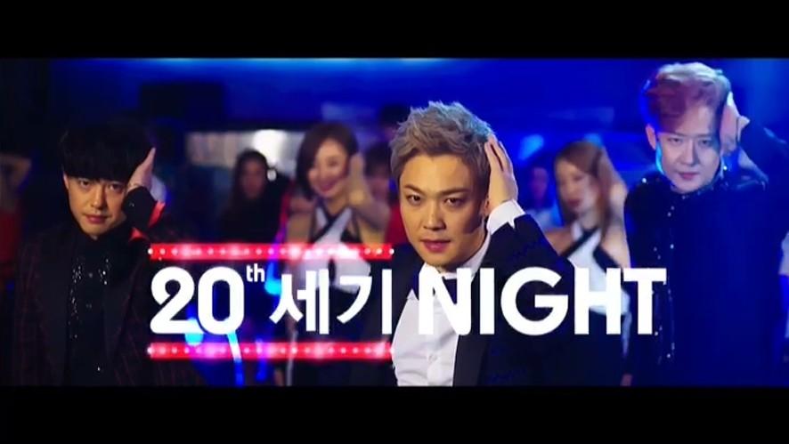 "NRG - ""20세기 Night"" M/V"