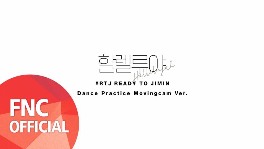 [스타캐스트] 'Hey요정' 지민의 '할렐루야' 안무연습실