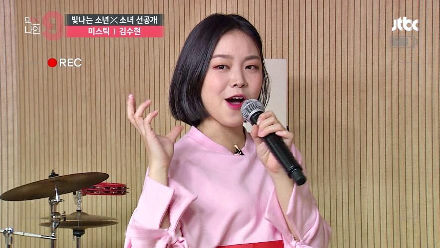 [단독선공개] 김수현 | 미스틱 | 30초 사전투표 영상