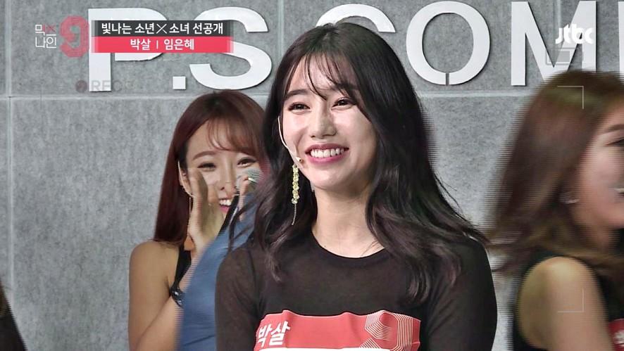 [단독선공개] 임은혜 | 박살컴퍼니 | 30초 사전투표 영상