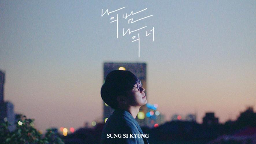 [선공개] 성시경 (SUNG SI KYUNG) - '나의 밤 나의 너' Official M/V
