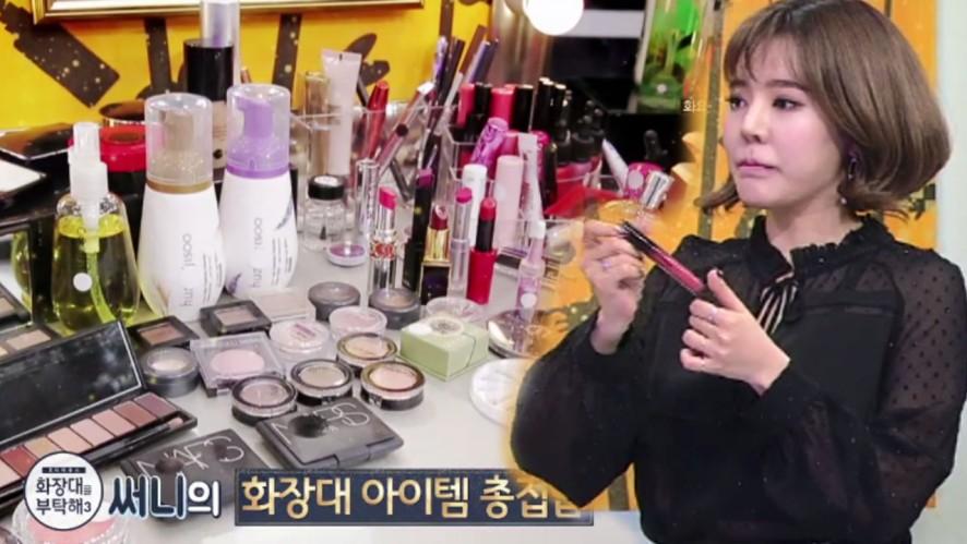 데뷔10년차 써니의 리얼 화장대 최초공개!