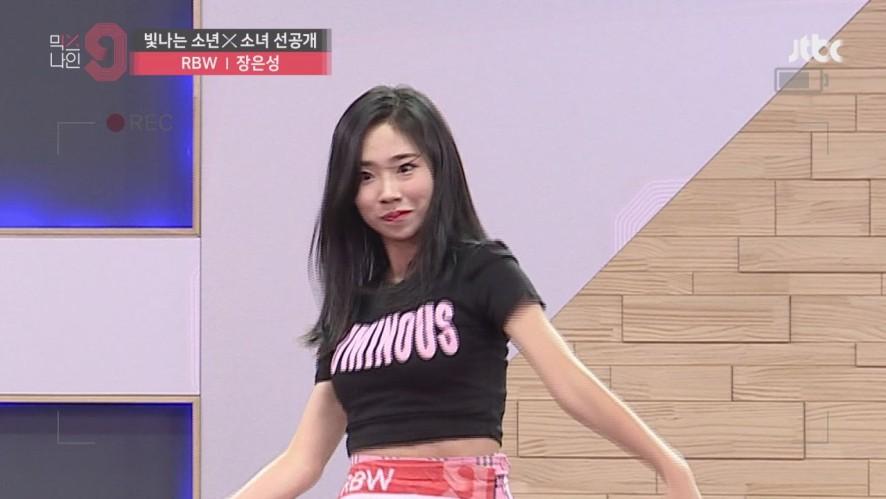 [단독선공개] 장은성 | RBW | 30초 사전투표 영상