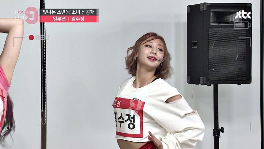 [단독선공개] 김수정 | 일루젼 | 30초 사전투표 영상