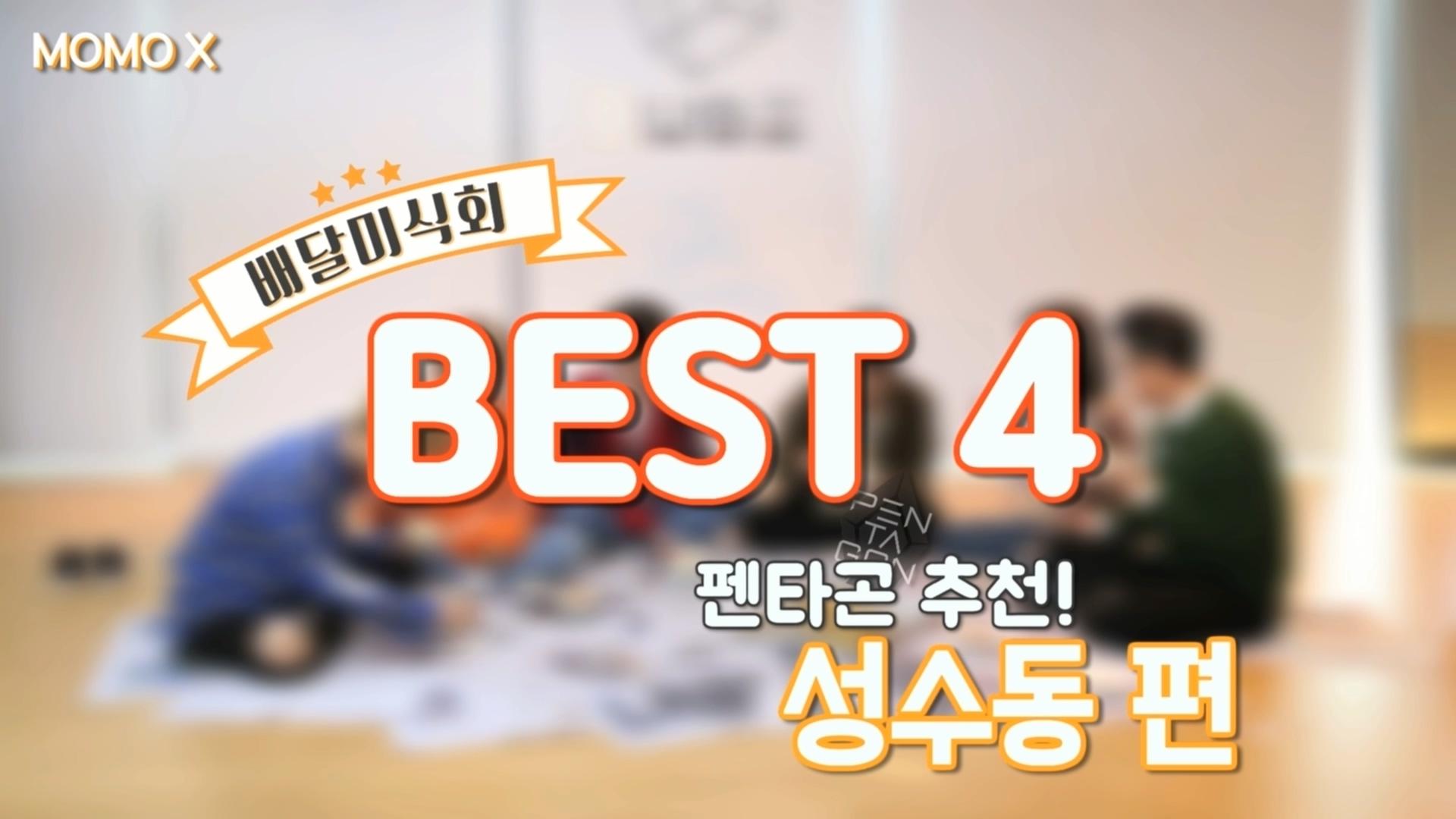 [배달미식회] 펜타곤이 추천하는 펜타스틱! 성수동 배달음식 BEST 4!