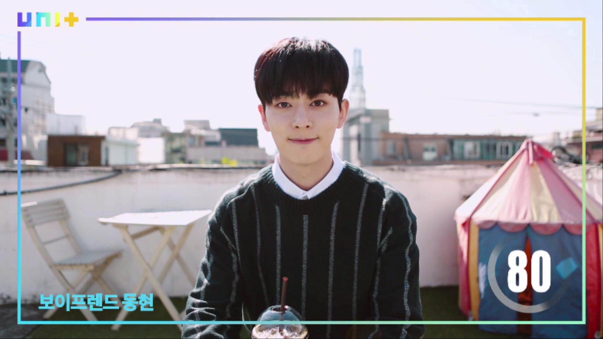 [99초 셀프 PR] 보이프렌드 동현