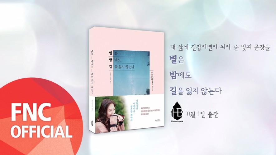 AOA 민아(MinA) – '별은 밤에도 길을 잃지 않는다' 북트레일러