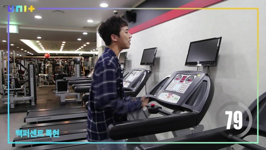 [99초 셀프 PR] 백퍼센트 록현
