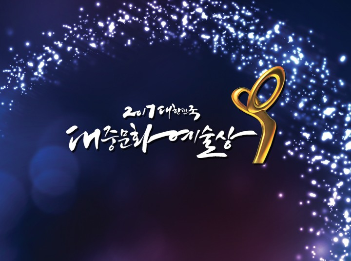 [Full] 2017 대한민국 대중문화예술상 LIVE
