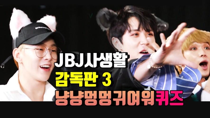 [JBJ] 제비제의 사생활 감독판 3탄 - 냥냥멍멍퀴즈&미공개영상