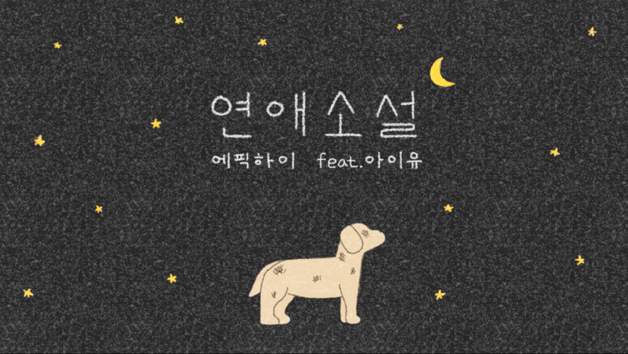 [ART VIDEO FULL Ver.] EPIK HIGH - '연애소설 (LOVE STORY)' feat. 아이유 💔