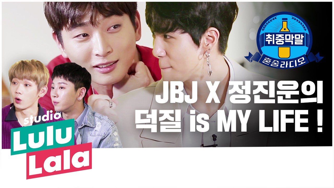 [취중막말] ep.9 JBJ X 정진운의 덕질 is MY LIFE (덕질은 켄타처럼)